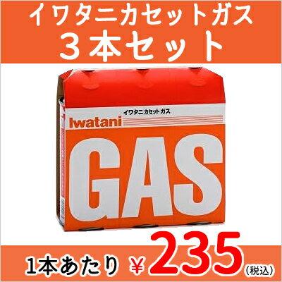 【お得な3本セット】岩谷産業 イワタニ カセットガス ( カセットボンベ ) オレンジ 3本パック CB-250-OR 使用ガス:LPG 液化ブタン