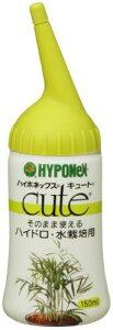 【送料込】ハイポネックス キュート ハイドロカルチャー・水栽培用 150ml 1個