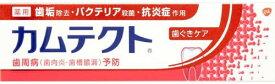 【送料込】 カムテクト 歯ぐきケア 115G 1個