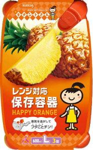 【送料込】クレハ キチントさん レンジ対応保存容器 オレンジ L 3個 1個