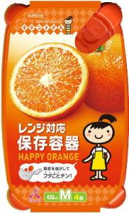 【送料込】クレハ キチントさん レンジ対応保存容器 オレンジ M 4個 1個