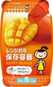 【送料込】クレハ キチントさん レンジ対応保存容器 オレンジ S 5個 1個