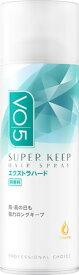 【今月のオススメ品】サンスター VO5 スーパーキープ ヘアスプレー エクストラハード 無香料 330g 1個 【tr_139】