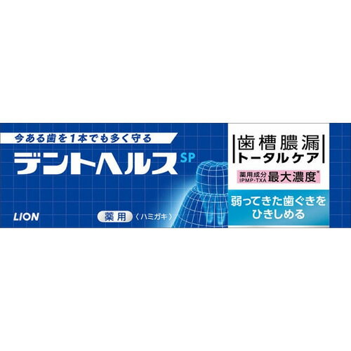 【今月のオススメ品】デントヘルス薬用ハミガキSP 90g