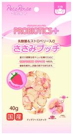 ペッツルート 素材メモささみとお野菜100g