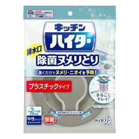 【送料無料・まとめ買い×20個セット】花王 キッチンハイター 除菌ヌメリとり 本体 プラスチックタイプ