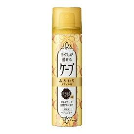 【送料込】 花王 手ぐしが通せるケープ ふんわりスタイル用 無香料 42g 1個