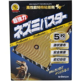 【送料込・まとめ買い×20個セット】SHIMADA ネズミバスター 5枚入 1個
