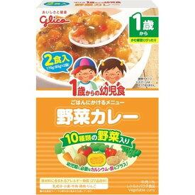 【送料無料・まとめ買い×5個セット】グリコアイクレオ 1歳からの幼児食 野菜カレー 2食入 1個