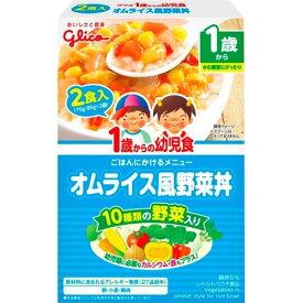 【送料無料・まとめ買い×5個セット】グリコアイクレオ 1歳からの幼児食 オムライス風野菜丼 2食入 1個