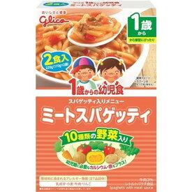 【送料無料・まとめ買い×5個セット】グリコアイクレオ 1歳からの幼児食 ミートスパゲッティ 2食入 1個