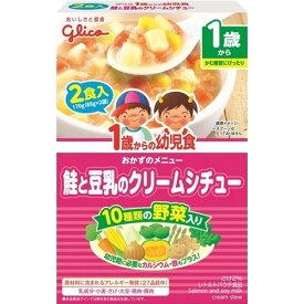 【送料無料・まとめ買い×5個セット】グリコアイクレオ 1歳からの幼児食 鮭と豆乳のクリームシチュー 2食入 1個