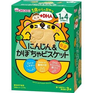 【送料込】 和光堂 1歳からのおやつ+DHA にんじん&かぼちゃビスケット 34.5g 11.5g×3袋入 1個
