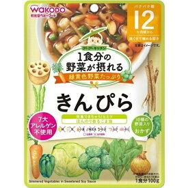 【送料込】 和光堂 1食分の野菜が摂れるグーグーキッチン きんぴら 12か月頃〜 100g 1個