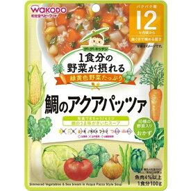 【送料込】 和光堂 1食分の野菜が摂れるグーグーキッチン 鯛のアクアパッツァ 12か月頃〜 100g 1個