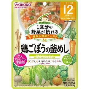 【送料込】 和光堂 1食分の野菜が摂れるグーグーキッチン 鶏ごぼうの釜めし 12か月頃〜 100g 1個