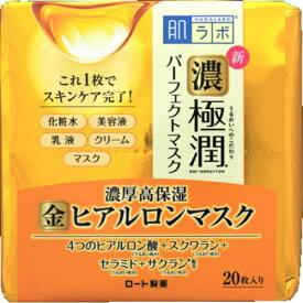 【送料込】 ロート製薬 肌研 ハダラボ 極潤パーフェクトマスク 20枚入 1個
