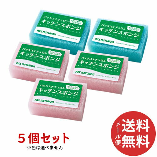 【メール便送料無料】太陽油脂 パックスナチュロン キッチンスポンジ ×5個セット ※色は選べません