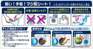 【1円サンプル】【レビュー大歓迎!】トイレタリージャパンF1J1マジカルシート洗剤2枚入お試しサンプル★お一人様1点限り※他のサンプル品と同梱はできません。