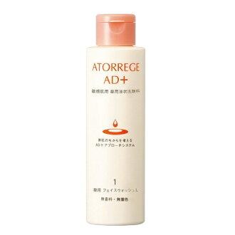アトレージュ AD+ medical use face wash L 150 ml one