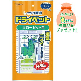 【おまけ付き】エステー ドライペット 除湿剤 クローゼット用 120g×2個入 1個 ※今なら日用品サンプルプレゼント ※数量限定