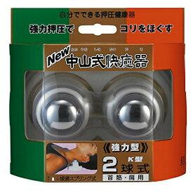 【送料込】 中山式 ニュー快癒器 強力型 K型 2球式 1個入