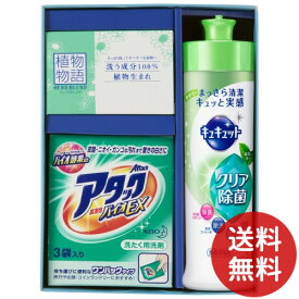 花王 ライオン 洗剤詰め合わせ ロイヤルスタイルセット HBS-8S (浴用せっけん 洗濯用洗剤 食器用洗剤)