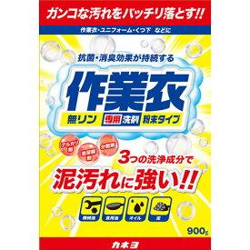 【送料込】カネヨ石鹸 作業着専用洗剤 900g 1個
