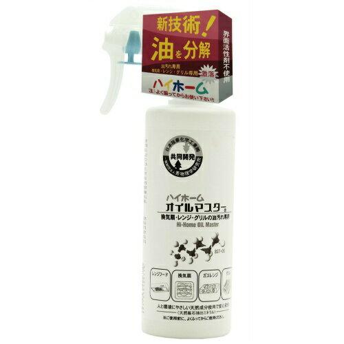日本珪華 ハイホーム オイルマスター 油汚れ落とし 300ml 1個