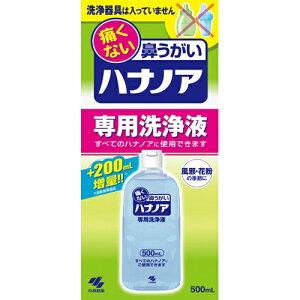 ハナノア 専用洗浄液 500ml