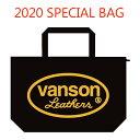 【ご予約受付開始!】VANSON バンソン 2020年 SPECIALBAG