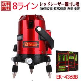 FUKUDA 送料無料 1年間保証 フクダ 360°8ライン 増強ポイントフルライン レーザー墨出器/レーザーレベル/レーザー水平器/レーザー測定器/墨出し/墨出し器/レーザー墨/墨だし器/クロスラインレーザー墨出し器 EK-436BB