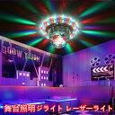 「送料無料」超人気!!舞台照明 ミラーボールステージライト レーザーライト/レーザー/演出 UFO型 赤 緑 青 取付便利 コンパクトデザイン