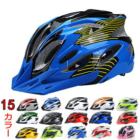 「送料無料」自転車ヘルメット 大人用 キッズ 自転車 軽量 ヘルメット 人気 安心 安全 多色 サイズ調整可能 ダイヤル式サイズ調整