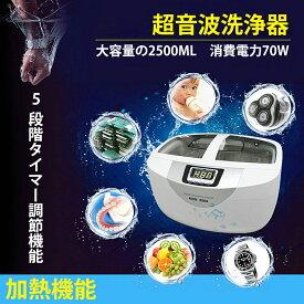 超音波クリーナー 超音波洗浄器 超音波洗浄機 大容量2.5L 5段階タイマー 加熱機能 殺菌消毒 ステンレスタンク 洗浄 健康 スマート 清潔感 デジタルタイマー 安心感 ハイパワー 長寿命 抗老化 温度調節 静音性