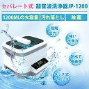 セパレート式 超音波洗浄器 超音波クリーナー 超音波洗浄機 容量1.2L 2段階超音波調節 メガネ洗浄機 高周波 殺菌消毒 …