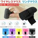 Bluetooth3.0/リングマウス/ワイヤレスマウス/指輪マウス/指輪型/水色/パープル/黄色い/ピンク/ブラック/レシーバー/着脱式の超小型/プレゼンテー...
