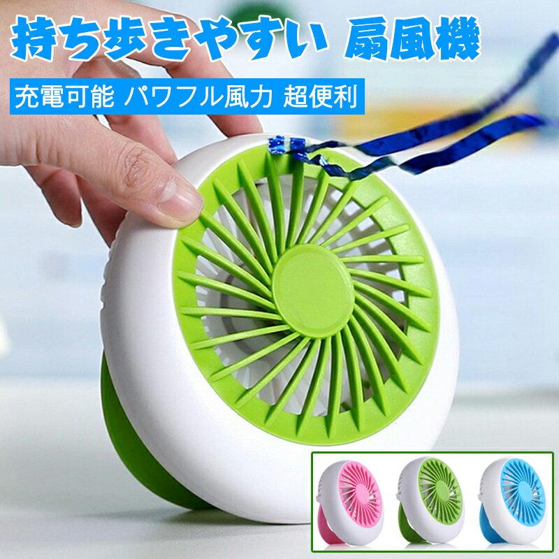 充電式ミニ扇風機 全3色 小型ファン 角度調整可能 携帯扇風機 3段階風速調節 静音 省エネ おしゃれ USB 扇風機