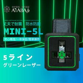 ミニ型 ラインレーザー グリーン レーザー墨出し器 キューブミニ グリーンレーザー墨出し器 ミニ 2CG 2V2H 4ライン レーザーライン