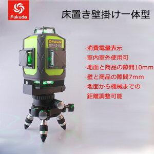 FUKUDA MW-94D-4GJ グリーン レーザー墨出し器/レーザーレベル/ グリーンレーザー墨出し器16ライン/360°高精度微調整/リチウム電池/斜線機能/墨出器/水平器/フルライン測定器/墨つぼ/墨だし/すみ