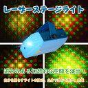 【送料無料】レーザーステージライト ライト柄組み合わせ ライト / ライティング / 演出 / 器具 / 機材 / 照明/ 舞台効果 / 舞台照明