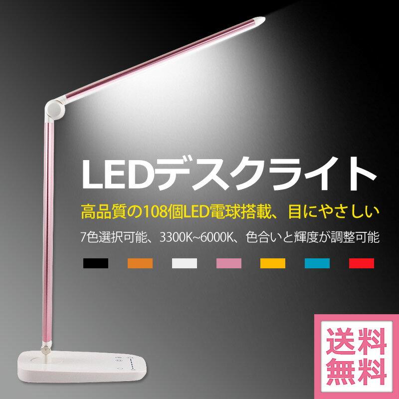 [送料無料] デスクライト LED おしゃれ LEDデスクライト LEDデスクスタンド 【目に優しいフラットバー】 柔軟な可動 散熱効果抜群