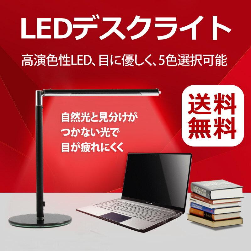 [送料無料]LEDデスクライト 全5色 5500-6000K 高輝度 卓上ライト 高演色性 目に優しい 電気スタンド スタンドライト 90度までの自由調節 ユニック 学習用・読書用 USBポート付 先端部電源スイッチ設計 自然光 照明 高耐用 省エネ