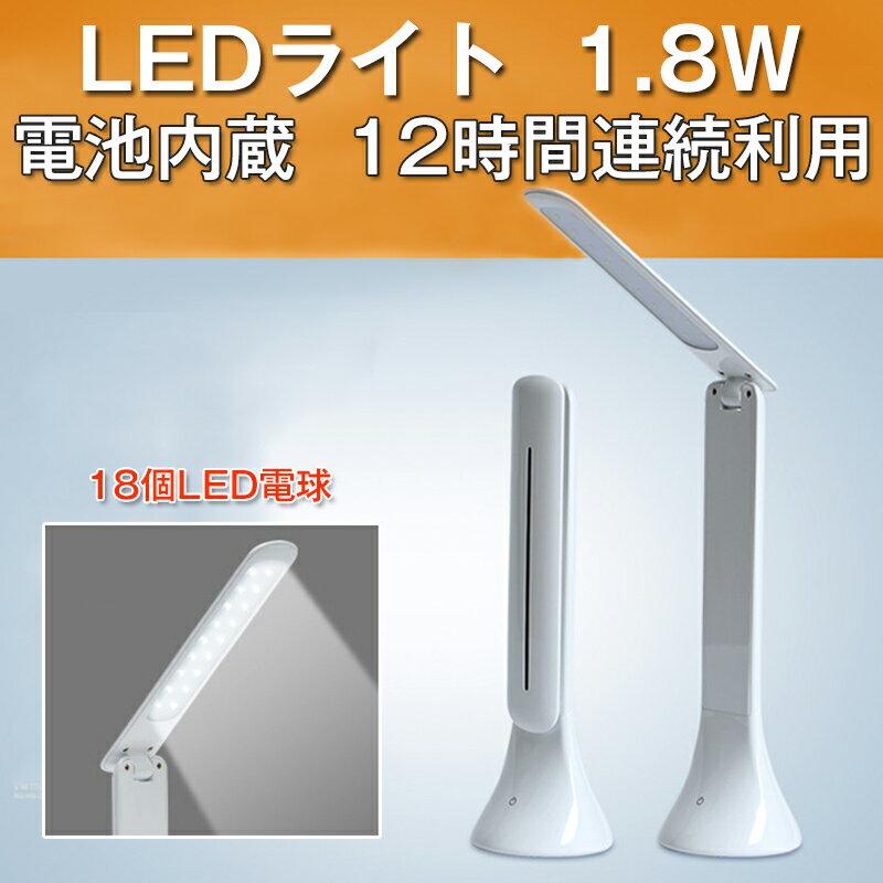 LEDデスクライト デスクスタンド LED スタンドライト 三段タッチ調光LEDライト 勉強 ライト デスクライト LEDスタンド 電気スタンド 卓上ライト 照明 充電式