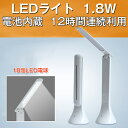 LEDデスクライト デスクスタンド LED スタンドライト 三段タッチ調光LEDライト 勉強 ライト デスクライト LEDスタン…