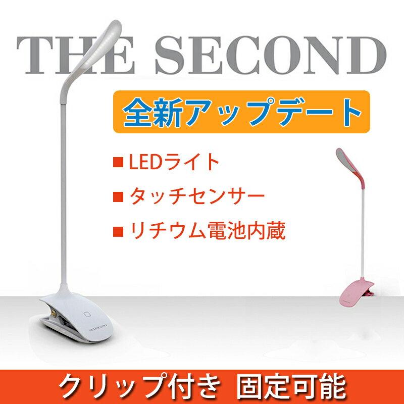 LEDクリップライト 目に優しい クリップライト LED 学習机 勉強机 ライト 照明 LEDライト 電気スタンド 学習用 デスクスタンド テーブルスタンド