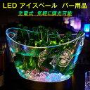光る☆馬蹄銀型ワインクーラー 長めのボトルもOK 充電式 LED アイスペール アイスバケツ ボトルクーラー シャンパンク…