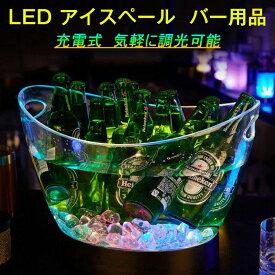 光る☆馬蹄銀型ワインクーラー 長めのボトルもOK 充電式 LED アイスペール アイスバケツ ボトルクーラー シャンパンクーラー お洒落 お酒グッツ 氷入れ シンプル Bar バー バー用品