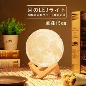 月 ライト 月のランプ LEDライト 間接照明 直径15cm 3Dプリント技術応用 明るい月の光 癒しの2色揃い 子供部屋 北欧 テイスト かわいい 置き照明 LED照明