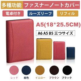 多機能揃え ファスナー付ノートカバー  A5 サイズ対応 ルーズリーフリフィル 電卓付 全5色 ペン入れ